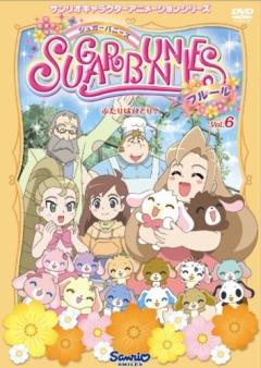 постер аниме Sugar Bunnies Fleur