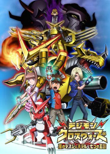 постер аниме Digimon Xros Wars: Aku no Death General to Nanatsu no Oukoku