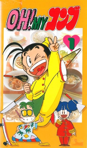 постер аниме Oh! My Konbu
