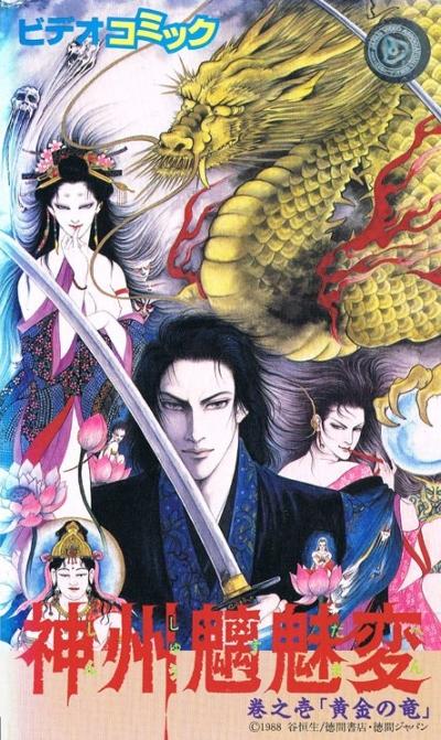 постер аниме Shinshuu Sudama Hen
