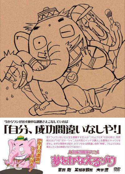постер аниме Yume o Kanaeru Zou