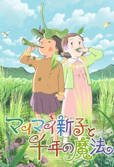 постер аниме Синко с вихром и тысячелетняя магия