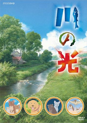 Речной свет / Kawa no Hikari