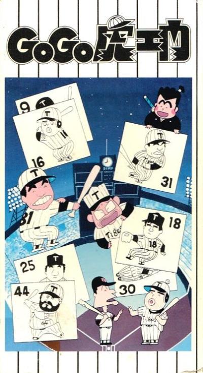 постер аниме Go Go Toraemon