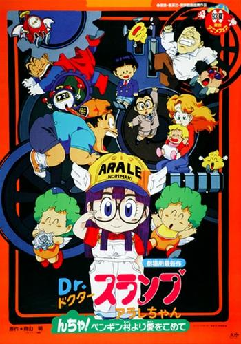 постер аниме Доктор Сламп (фильм #07)
