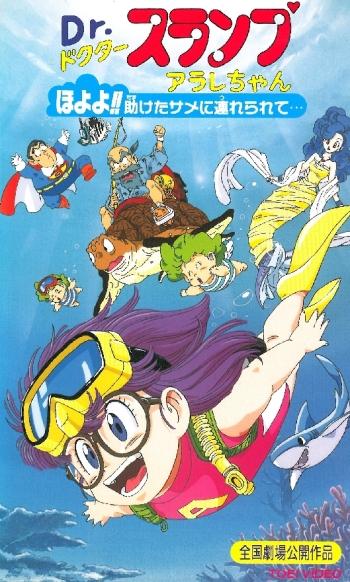 постер аниме Доктор Сламп (фильм #08)