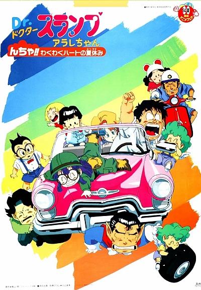 постер аниме Доктор Сламп (фильм #09)