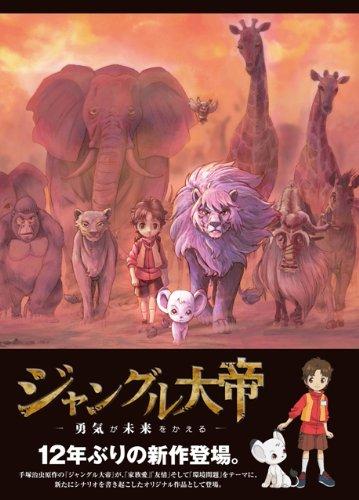 постер аниме Император джунглей (спэшл)