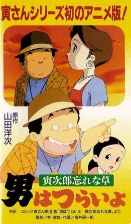 постер аниме Otoko wa Tsurai yo: Torajirou Wasurenagusa