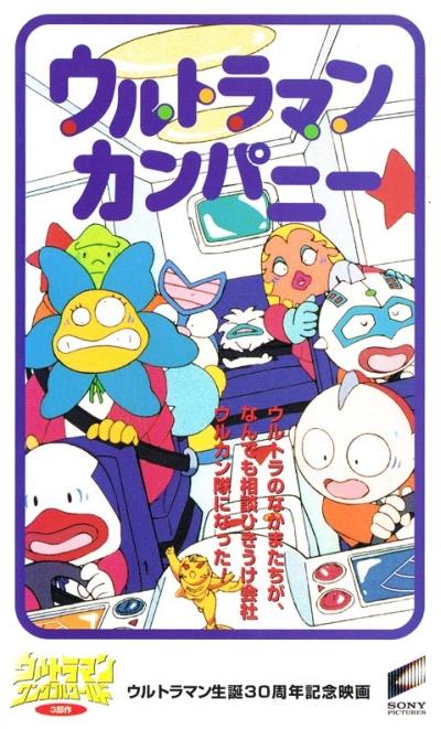 постер аниме Ultraman Company: Kochira Ulkan Tokusou-tai desu!