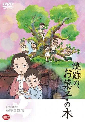 постер аниме Yakeato no, Okashi no Ki