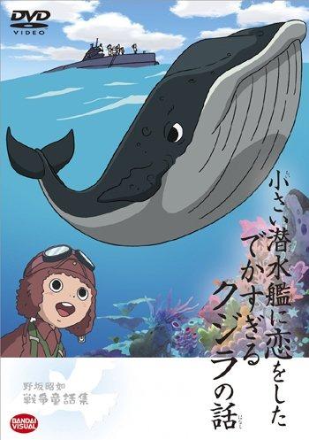 постер аниме Chiisai Sensuikan ni Koi wo Shita Dekasugiru Kujira no Hanashi