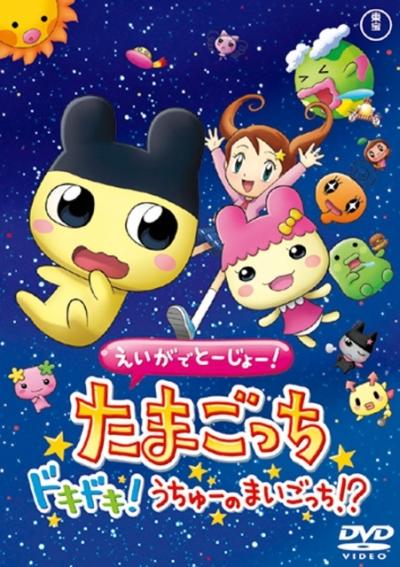 постер аниме Eiga de Toujou! Tamagotchi Doki Doki! Uchuu no Maigotchi!?