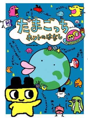 постер аниме Tamagotchi Honto no Hanashi