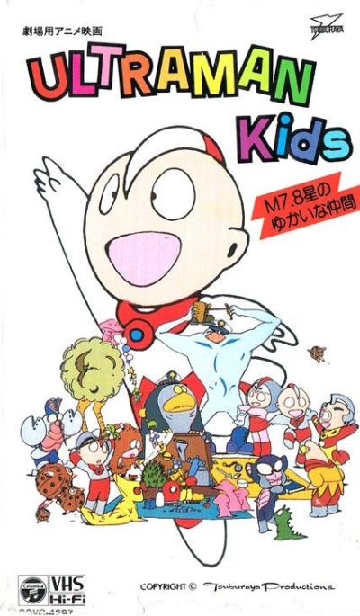 постер аниме Ultraman Kids: M7.8 Sei no Yukai na Nakama