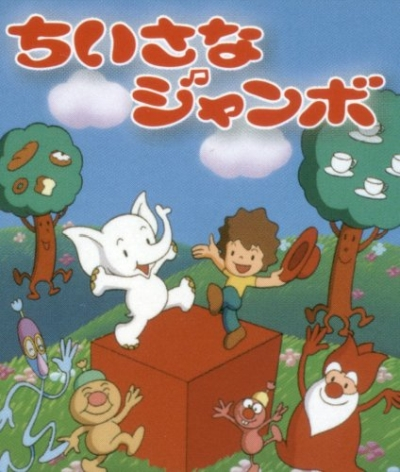 постер аниме Chiisana Jumbo