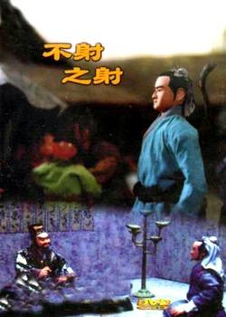 постер аниме Fusha no Sha