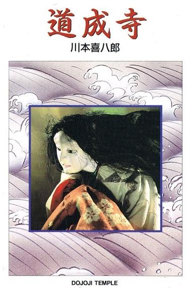 постер аниме Dojoji