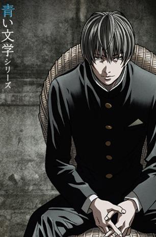 Aoi Bungaku Series / Классические истории