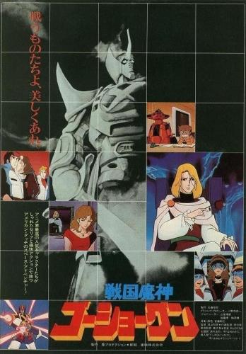 постер аниме Госёгун (компиляция)