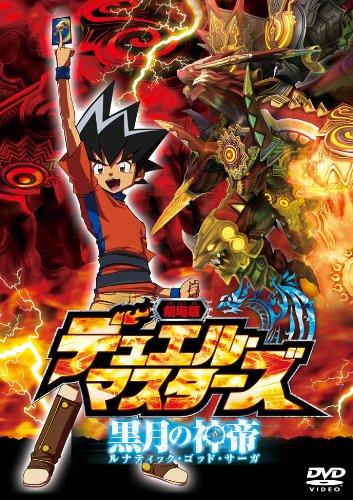 постер аниме Gekijouban Duel Masters: Lunatic God Saga