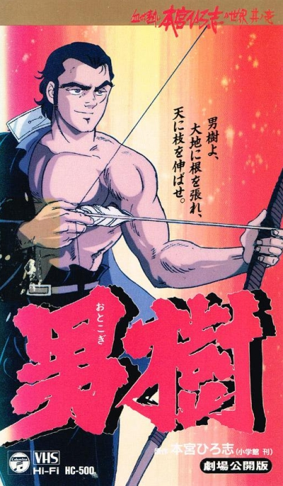 постер аниме Otokogi