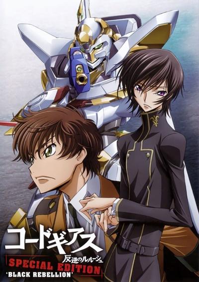 постер аниме Код Гиас: Восставший Лелуш OVA-1