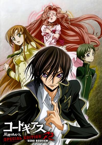 постер аниме Код Гиас: Восставший Лелуш OVA-2