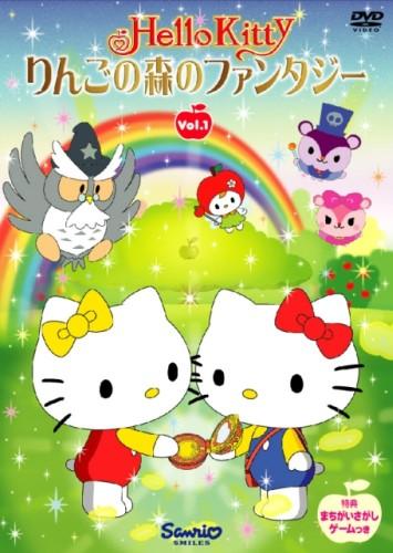 постер аниме Hello Kitty: Ringo no Mori no Fantasy