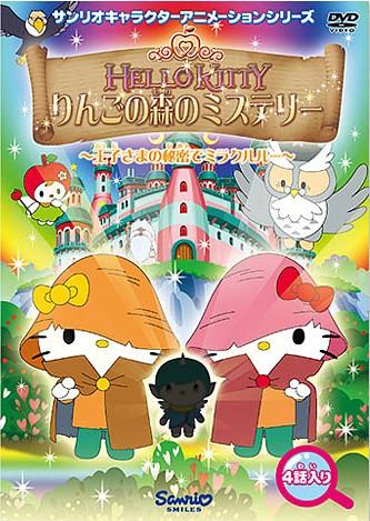 постер аниме Hello Kitty: Ringo no Mori no Mystery