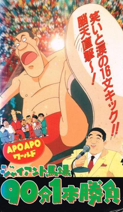 постер аниме Apo Apo World: Giant Baba 90-bun Ippon Shoubu