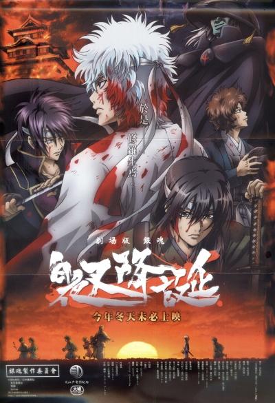 постер аниме Гинтама (спэшл #2)