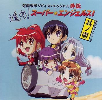 постер аниме Ангелы Вуги OVA-2
