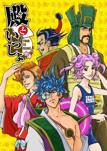 постер аниме Вместе с господином OVA-1