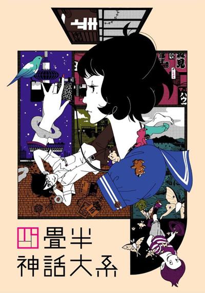 постер аниме Сказ о четырех с половиной татами