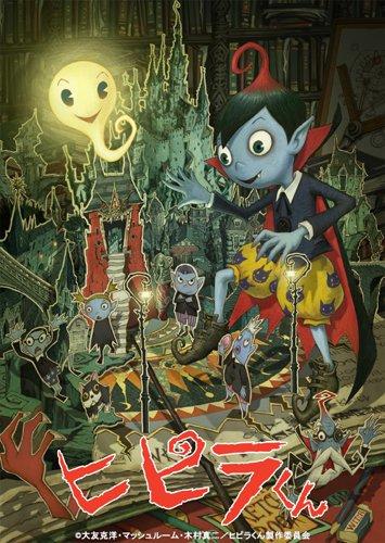 постер аниме Хипира