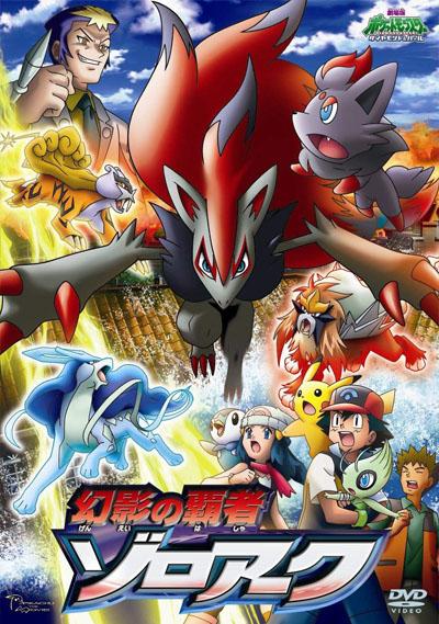 постер аниме Покемон (фильм 13)