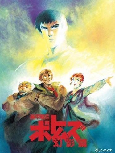постер аниме Soukou Kihei Votoms: Gen-ei Hen
