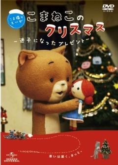 постер аниме Komaneko no Christmas: Maigo ni Natta Present
