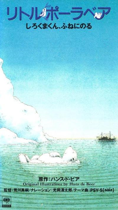 постер аниме Little Polar Bear: Shirokuma-kun, Fune ni Noru