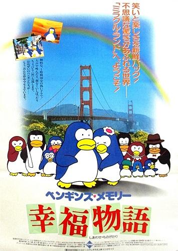 постер аниме Воспоминания пингвина: История счастья