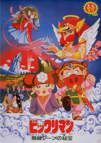 постер аниме Bikkuriman: Moen Zone no Himitsu