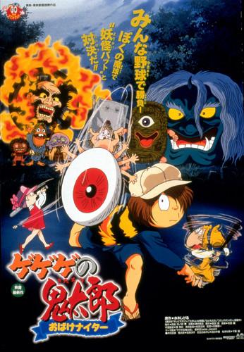 постер аниме Щелкунчик Китаро - Фильм (1997, весна)