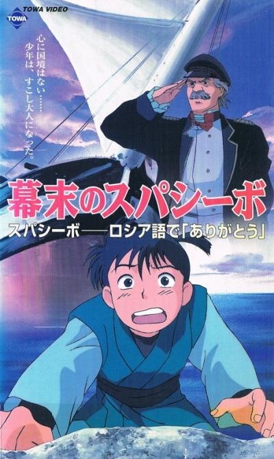 постер аниме Трудная дружба