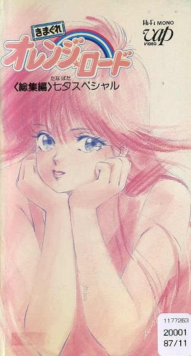 постер аниме Капризы Апельсиновой улицы (спэшл)