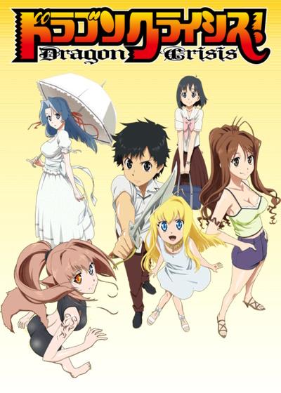 постер аниме Драконий кризис!