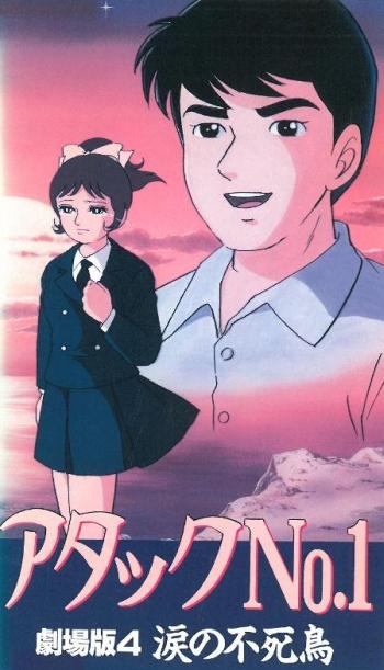 постер аниме Лучшая подача (фильм четвертый)