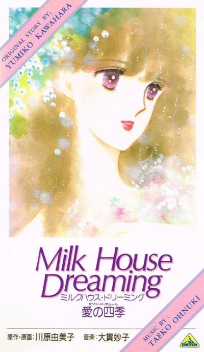 постер аниме Milk House Dreaming: Ai no Shiki