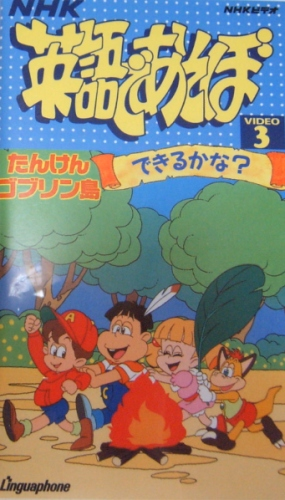 постер аниме Eigo de Asobo: Tanken Goblin Tou