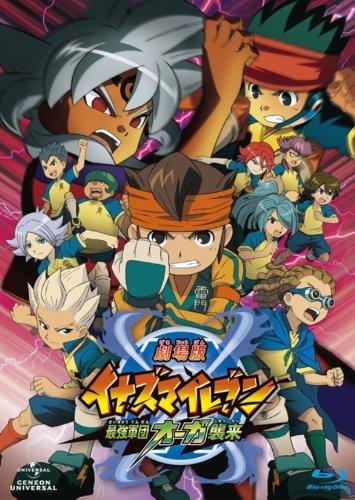 Gekijouban Inazuma Eleven: Saikyou Gundan Ogre Shuurai / Одиннадцать Молний: Атака сильнейшей армии Огр [2010]